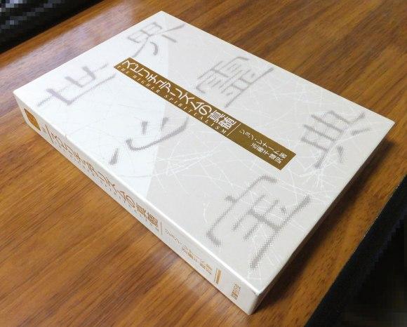 スピリチュアリズムの真髄書籍img