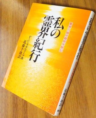 私の霊界紀行書籍img