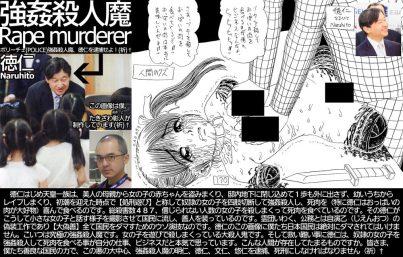 cropped-天皇一族画像攻撃14.jpg