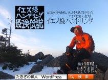 八ヶ岳アタック143