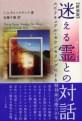 書籍_迷える霊との対話