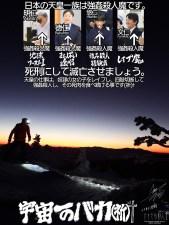 八ヶ岳アタック201