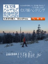 八ヶ岳アタック202i