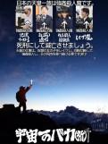 八ヶ岳アタック247
