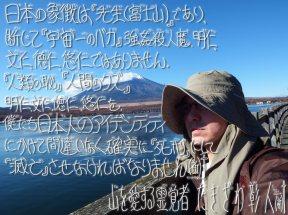 富士周辺アタック自撮り01