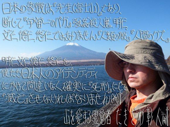 富士周辺アタック自撮り02
