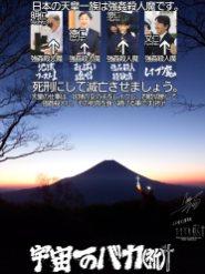 富士周辺アタック44
