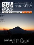 富士周辺アタック45i