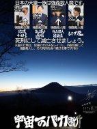 富士周辺アタック48