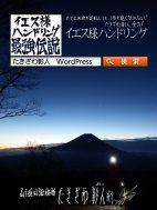 富士周辺アタック48s