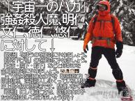 ヘッダー八ヶ岳自撮り09