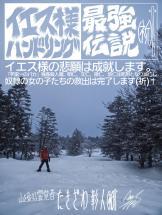 八ヶ岳アタック274