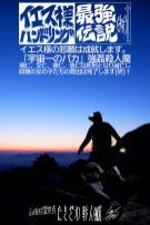 八ヶ岳アタック290