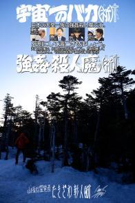 八ヶ岳アタック291