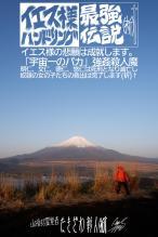 富士周辺アタック58