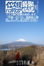 富士周辺アタック59