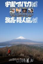 富士周辺アタック61