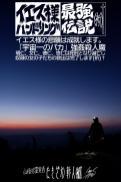八ヶ岳アタック306