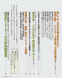プレジデント③-(2)