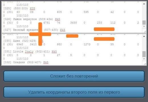 онлайн калькулятор координатр