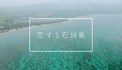 2回目の石垣島へのダイビング旅行を動画で紹介!