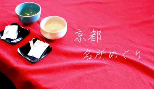 2泊3日でゆったり巡る!僕が思う京都のおすすめ観光名所6選