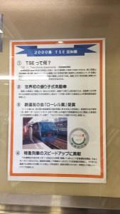 IMG 1223 169x300 - バースデイきっぷ旅行記:2018春②