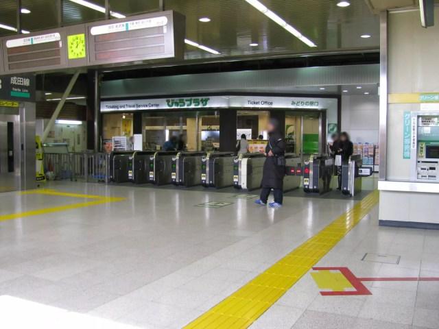 びゅうプラザ 成田駅