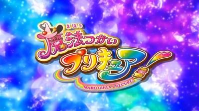 【プリキュア】『魔法つかいプリキュア!』の番組宣伝CMが公開!二人の変身シーンが見れるぞ!