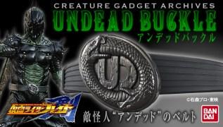 【仮面ライダー剣】CREATURE GADGET ARCHIVES アンデッドバックルが受注開始!オープンギミックも再現!