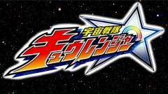 【キュウレンジャー】変身アイテム・セイザブラスターの画像がキタ――(゚∀゚)――!!連動アイテム・キュータマで変身!