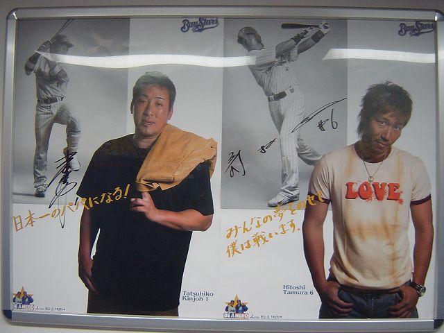 金城、多村選手:横浜DeNAベイスターズ