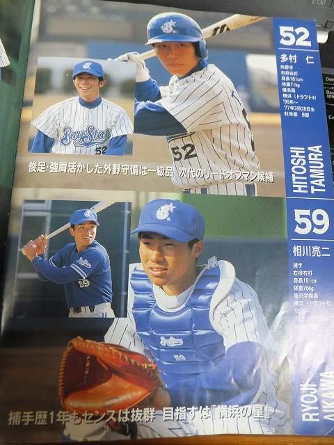 横浜ベイスターズ:ルーキー多村&相川選手