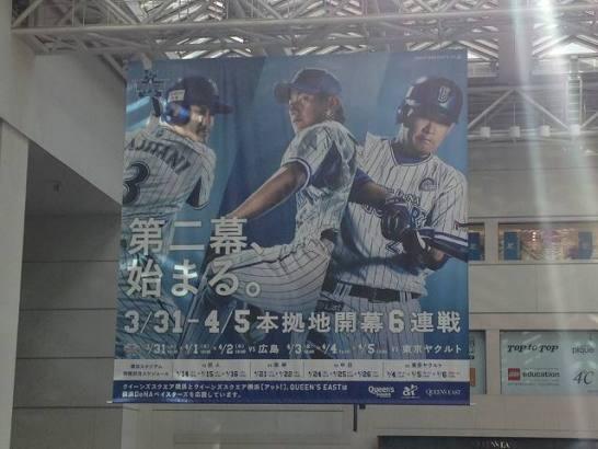 クイーンズスクエアに現れた横浜DeNAの巨大広告