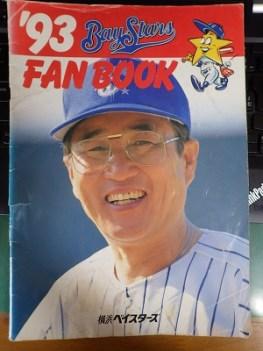 1993年横浜ベイスターズ元年のファンブック!
