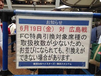 チケット売り切れ:横浜DeNA窓口前