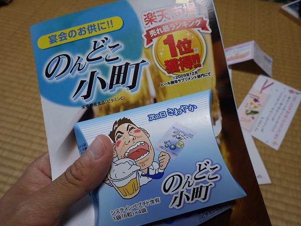 楽天No.1サプリ:のんどこ小町を通販で購入!