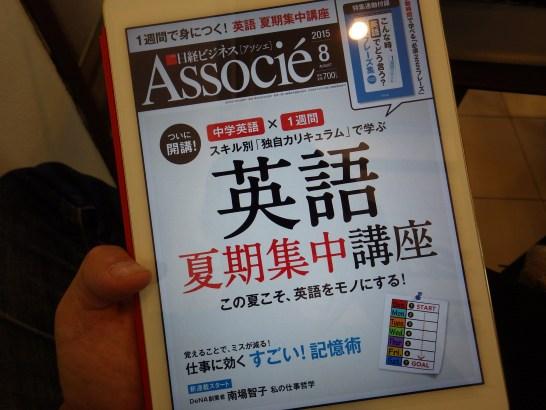 dマガジン:日経ビジネスアソシエ