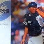 谷繁元信選手:横浜大洋ホエールズ