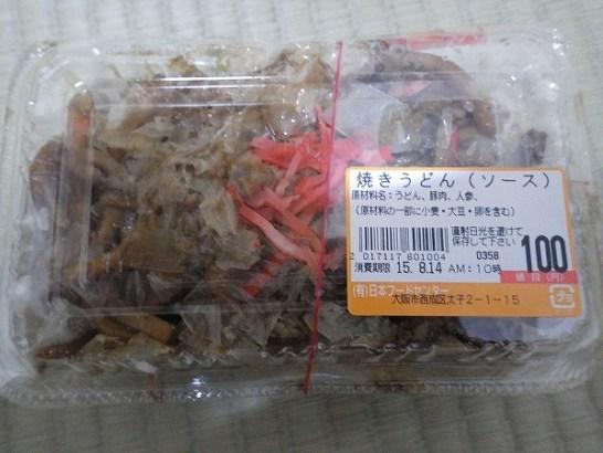 100円のお惣菜:焼きそば