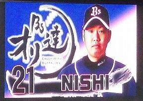 WBSC侍ジャパン代表:オリックス西勇輝投手