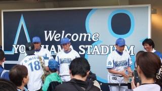熊本震災の募金活動:横浜DeNAベイスターズ