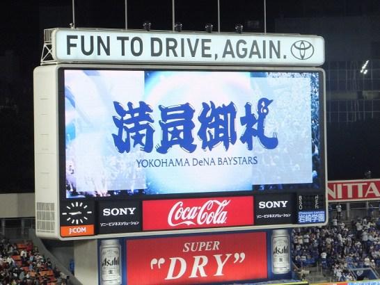 満員御礼:おかわり割引チケット:横浜スタジアム!