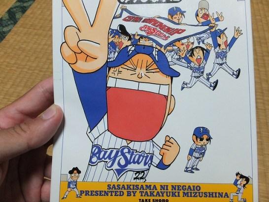 横浜ベイスターズの漫画!ササキ様に願いを5巻
