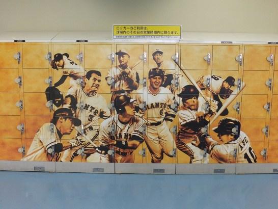 東京ドームにあるロッカー:歴代読売ジャイアンツの一流どころが