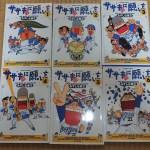横浜ベイスターズの漫画!ササキ様に願いを全6巻