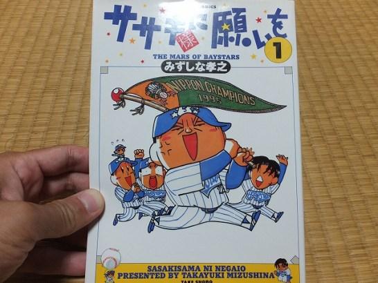 横浜ベイスターズの漫画!ササキ様に願いを1巻