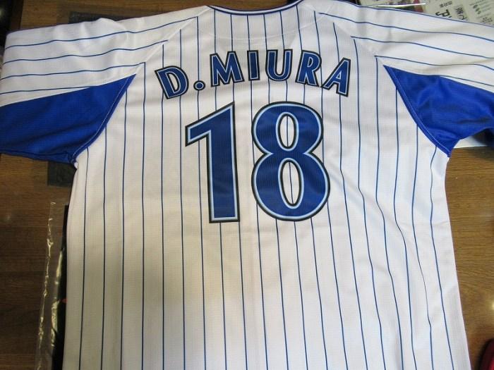 横浜DeNA三浦大輔投手のレプリカユニホームウラ