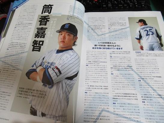 横浜DeNAベイスターズ2012年のオフィシャルマガジン:筒香
