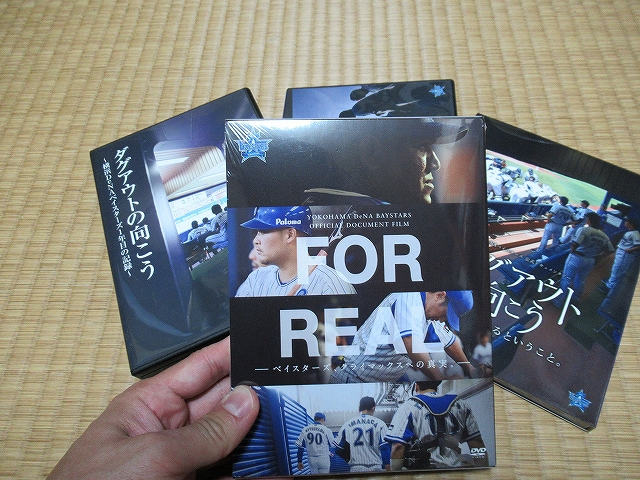 FOR REAL横浜DeNAベイスターズドキュメントDVD1